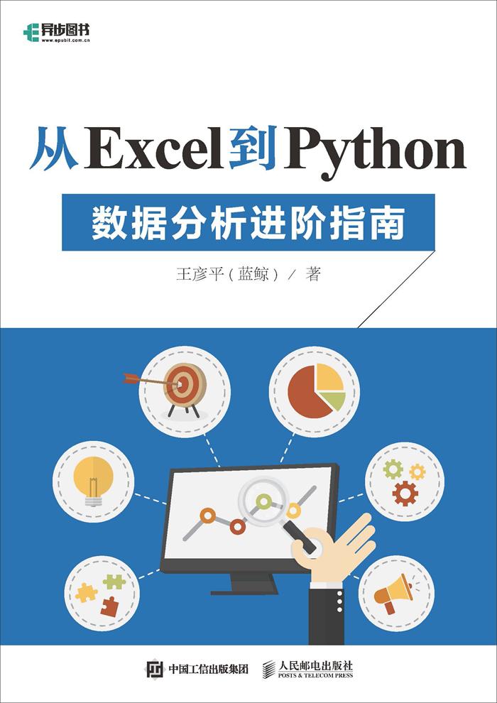 excel_python