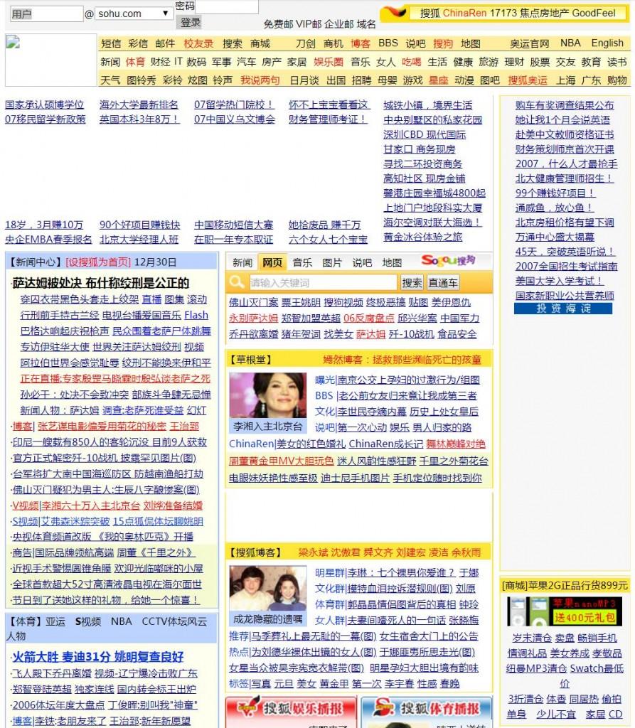 2006_12_sohu