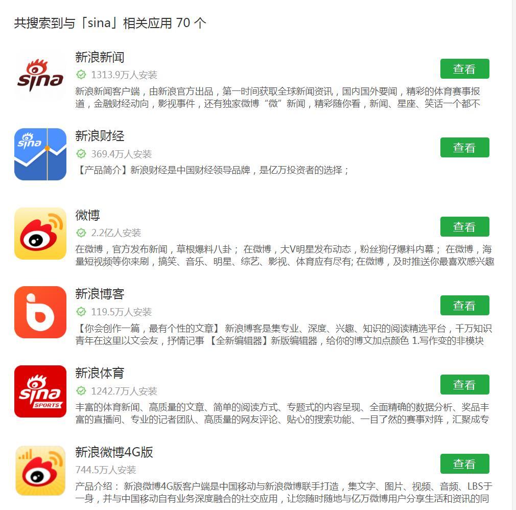 sina_app_70