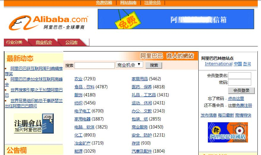 alibaba page
