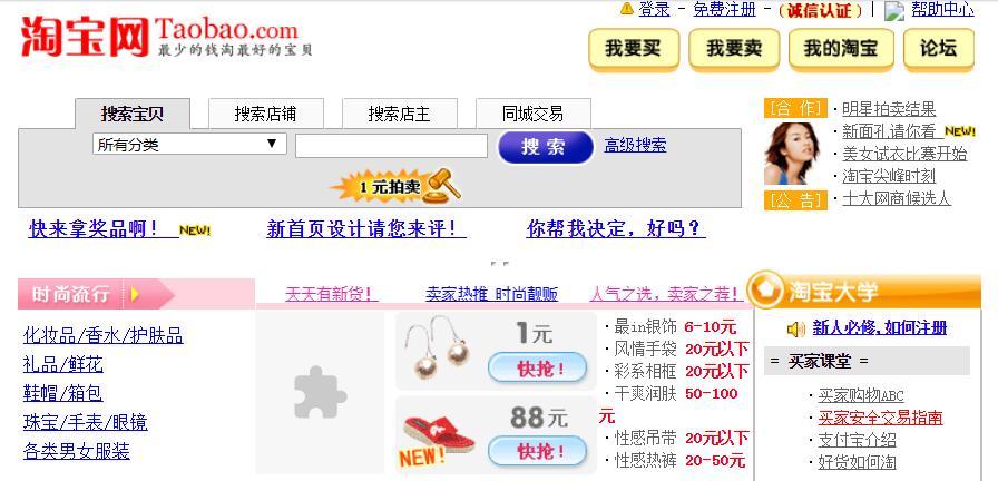 taobao page