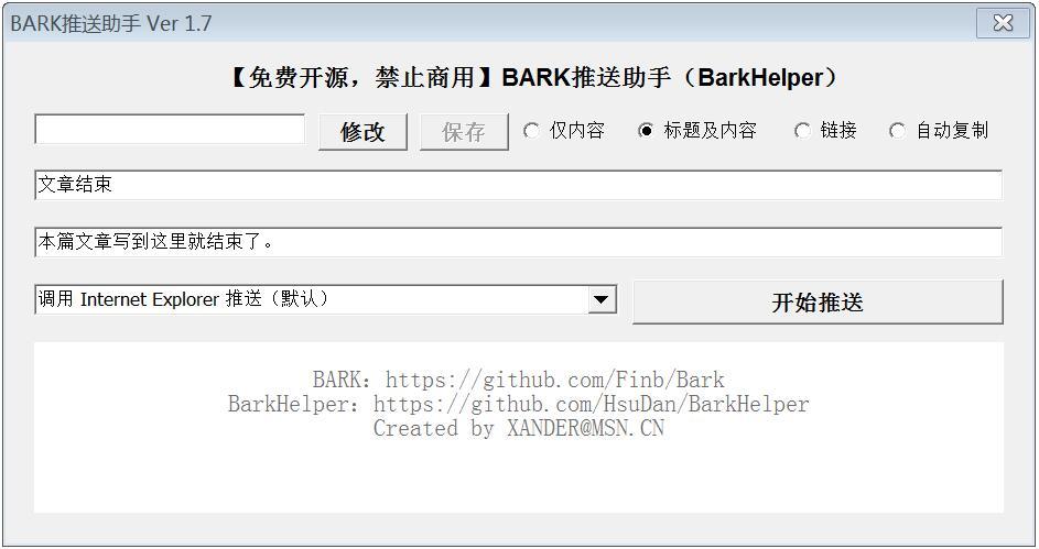 Barkhelper